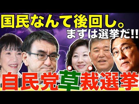 """【期待無】選挙で """"勝つ"""" ための総裁選び。自分の議席を守るのに必死なポンコツ自民党。どうやったら日本は良くなるか?で選ばない所が最高にクズ。"""