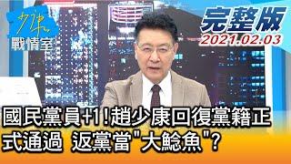 【完整版上集】國民黨員+1!趙少康回復黨籍正式通過 返黨當