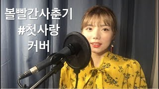 볼빨간사춘기(bolbbalgan4)-#첫사랑(Piano+Vocal) cover by.노래하는둉둉이 prod. by JS