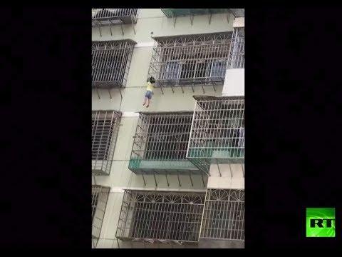 شاهد: قضبان نافذة تنقذ طفلة وتكاد تشنقها