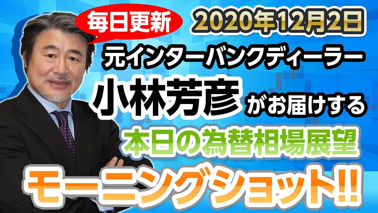 JFX小林芳彦のモーニングショット【20201202】