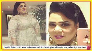 شيماء سيف فى لوك خليجى مبهر بالكويت تشعل مواقع التواصل وهل قامت شيماء بعمليات تخسيس للوزن...مفاجأة