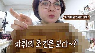 자취인의 필수템 '엄마의 손길' 이거 없으면 진짜 이사 못함!!