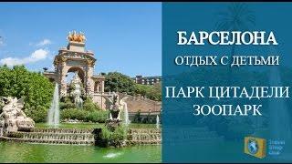 ИСПАНИЯ БАРСЕЛОНА ПАРК ЦИТАДЕЛИ ИЛИ СЬЮТАДЕЛЬЯ. Отдых в Испании с ДЕТЬМИ.(Испания Барселона город для семейного отдыха. Посетив парк Цитадели вы убедитесь в этом сами. http://travelshop1.com/i..., 2014-07-16T22:16:44.000Z)