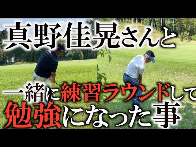 横田が日本オープン予選に挑戦!真野佳晃プロと一緒にスイング談義! スウィングの改造において大事なこと!#ドキュメンタリー  #ヨコシンゴルフレッスン