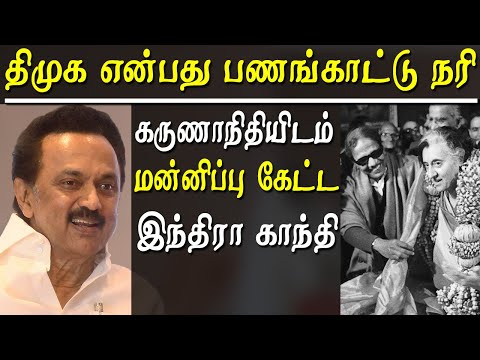 indira gandhi apologize to karunanidhi mk stalin speech tamil news   while speaking at a wedding event dmk president mk stalin told that indira gandhi apologist karunanidhi in a public meeting for breaking emergency in india here is the full speech of stalin       tamil news today    For More tamil news, tamil news today, latest tamil news, kollywood news, kollywood tamil news Please Subscribe to red pix 24x7 https://goo.gl/bzRyDm red pix 24x7 is online tv news channel and a free online tv