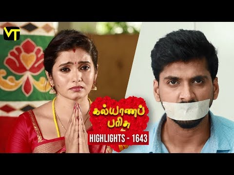Kalyanaparisu Tamil Serial Episode 1643 Highlights on Vision Time. Let's know the new twist in the life of  Kalyana Parisu ft. Arnav, Srithika, Sathya Priya, Vanitha Krishna Chandiran, Androos Jesudas, Metti Oli Shanthi, Issac varkees, Mona Bethra, Karthick Harshitha, Birla Bose, Kavya Varshini in lead roles. Direction by AP Rajenthiran  Stay tuned for more at: http://bit.ly/SubscribeVT  You can also find our shows at: http://bit.ly/YuppTVVisionTime   Like Us on:  https://www.facebook.com/visiontimeindia