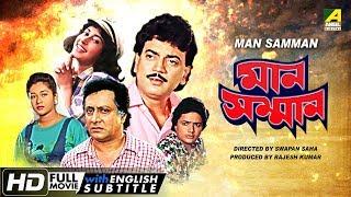 Man Samman | মান সম্মান | Bengali Movie | English Subtitle | Chiranjeet, Ranjit Mallick, Satabdi Roy