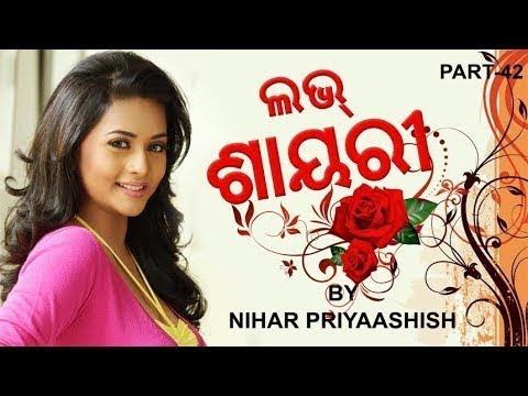 Odia Love Shayari | ଓଡ଼ିଆ ପ୍ରେମ ଶାୟରୀ | By Nihar Priyaashish | Part 39
