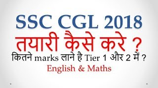 SSC CGL 2018: Preparation Tips