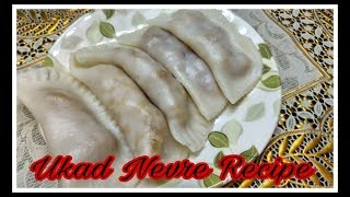 Ukad Nevre Recipe | Chawal Ke Aatte Ki Karanji | Steamed Karanji | Konkani Recipe