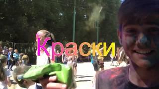 Фестиваль красок в Таганроге/Ну такое/Бывало и лучше