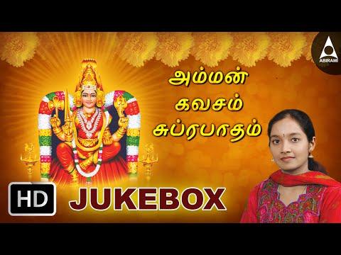 Amman Kavasam & Suprabatham(அம்மன் கவசம் & சுப்ரபாதம்)JukeBox |Songs Of Amman|Tamil Devotional Songs