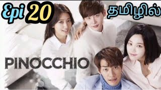 pinocchio korean drama epi 20 in Tamil || final episode full explanation ||