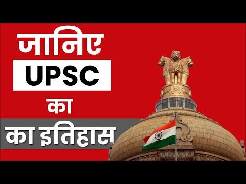जानिए UPSC का इतिहास  || History of UPSC || how to crack upsc exam || Prabhat exam