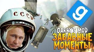 Garry's Mod Приколы: Современный Гагарин!