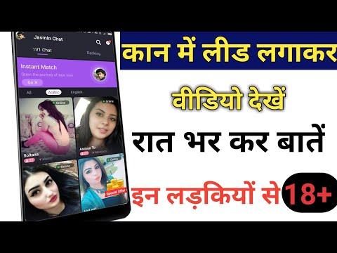 New Live Video Chatting  App Jasmin App । Full मस्ती ऐप्प अकेले में देखे ले।