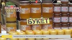 "Ливаден букет на ""Фестивала на меда"" в Добрич"