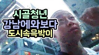윽박::윽박이 강남탐험기 도시속의 시골청년 서울적응기 - (eugbak Explore Gangnam)