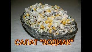 Салат Зодиак вкуснятина объедение рецепт 2018