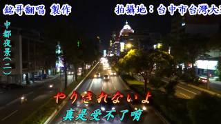 おさらば東京(再會啦東京)(日語~三橋 美智也+歌詞漢譯)銘哥翻唱