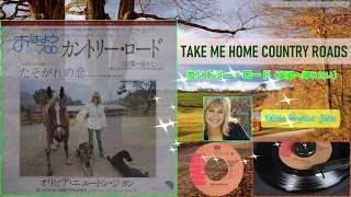 Olivia Newton-John / TAKE ME HOME COUNTRY ROADS