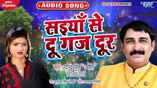 #Ravinder Singh Jyoti 2020 का सबसे हिट कजरी गीत I सईया से दू गज दूर I Bhojpuri Superhit Song