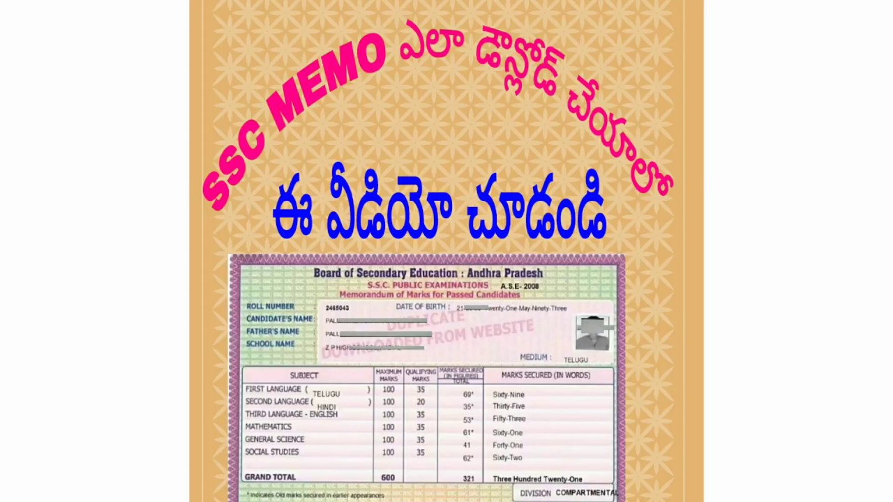Board Of Secondary Education Andhra Pradesh Ssc Memo HOW TO DOWNLOAD SSC MEMO ఎస్ ఎస్ సీ మెమో YouTube 39