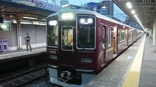 阪急電車 神戸線 1000系 1010F 発車 十三駅