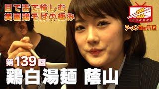 ラーメンWalkerTV2 第139回(初回放送 2016年4月) 目で舌で愉しむ美麗...