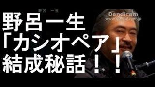 言わずと知れた日本が誇るスーパーギタリスト 野呂一生氏。 その彼が組...