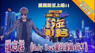 【2017 -2018湖南卫视跨年演唱会 】亚洲舞王上线!罗志祥热力唱跳《only you+爱投落网+够了》 Hunan TV New Year Countdown Concert