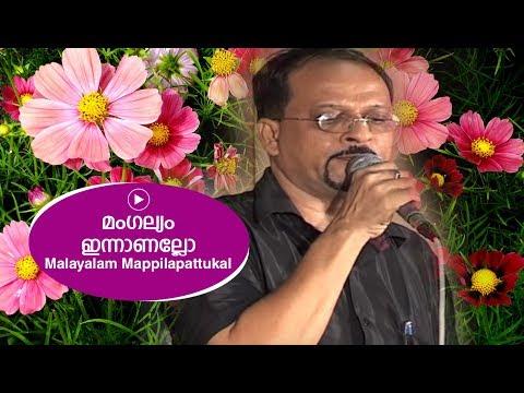 മംഗല്യം ഇന്നാണല്ലോ    Edappal bappu    Mappila song    Malayalam song