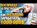 Как INSTARDING заработал 1 000 000$ ? Разоблачение группы INSTARDING | Бинарные опционы Olymp Trade