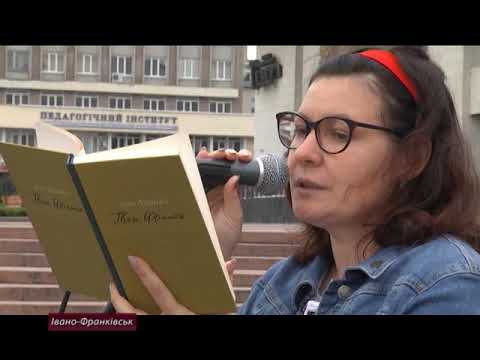 Читання з нагоди дня народження Івана Франка