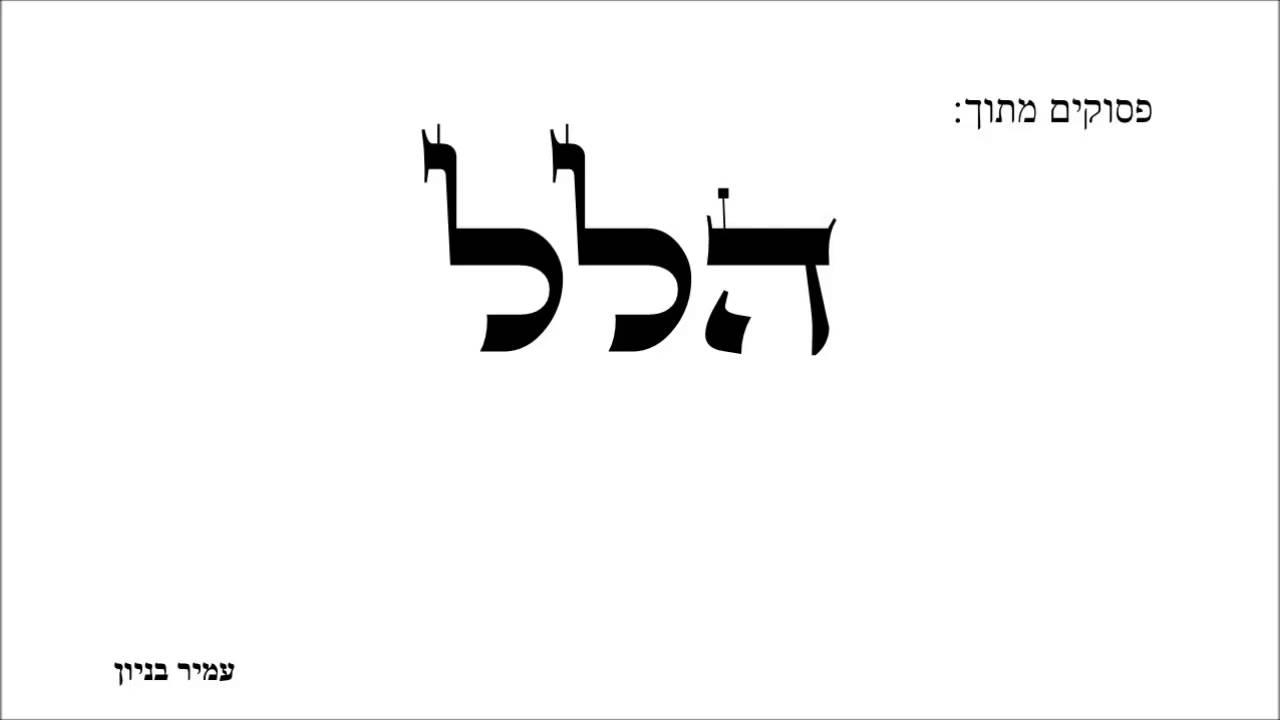 הלל - עמיר בניון