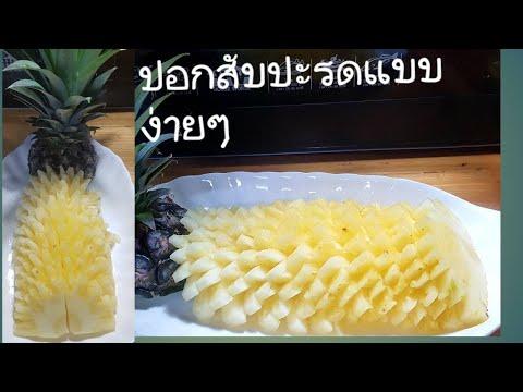 ปอกสับปะรดแบบง่ายๆ How to Cut pineapple
