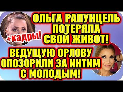 Дом 2 Свежие Новости ♡ 23 ноября 2019. Эфир (23.11.2019).
