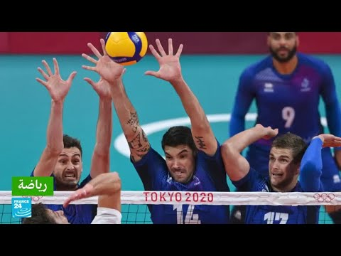 أولمبياد طوكيو: تأهل المنتخب الفرنسي لكرة الطائرة إلى نصف النهائي بعد فوز صعب على نظيره البولندي  - نشر قبل 24 ساعة