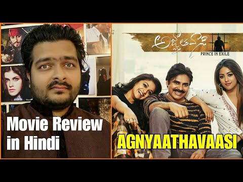 Agnyaathavaasi Movie Review - The Times of India