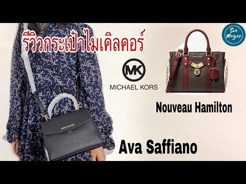 ▶️ รีวิวกระเป๋าไมเคิลคอร์ Michael Kors Small Nouveau Hamilton And Ava Extra Small Saffiano|Soe Mayer