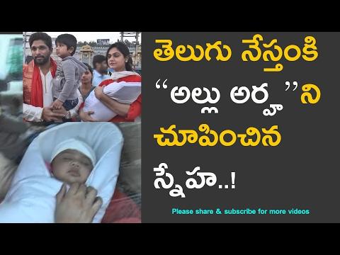 Tollywood actor Allu Arjun with daughter Allu Arha in Tirumala exclusive video