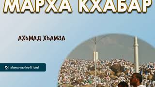 Ахьмад Хьамза: Iарафат дийнахь марха кхабар