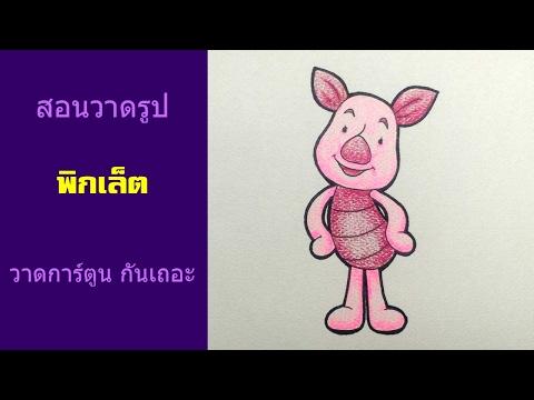 พิกเล็ท Piglet จาก วินนี่ เดอะ พูห์ Winnie the Pooh   สอนวาดรูป การ์ตูน   วาดการ์ตูน กันเถอะ