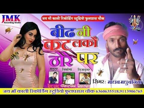 Bidhni Katalkau Thore Par | #madhab Madhubaniya | Maithilai hits song | Jai Maa Kali Recoreing Studi