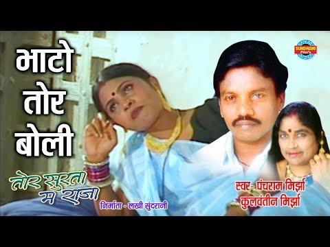 Bhato Tor Boli Mola  Bad Suhathe - Panchram Mirjha & Kulvantin Mirjha - Tor Surta Ma Raja - CG Song