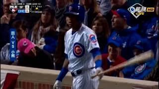 2016/10/09 MLB 國聯分區賽 G2 舊金山巨人vs芝加哥小熊