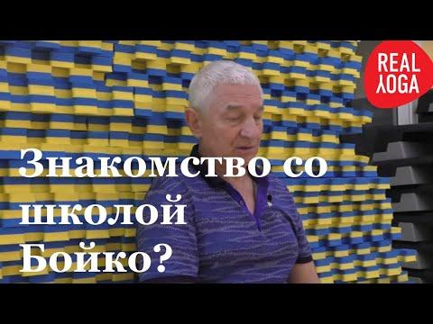 Как новички знакомятся со школой йоги Виктора Бойко
