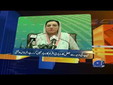 Geo News Updates 6:30 PM   20th August 2019