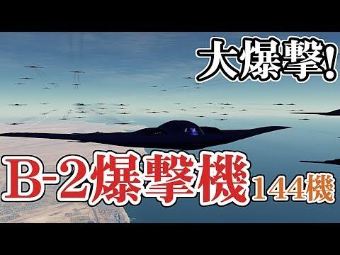B-2ステルス爆撃機144機で絨毯爆撃してみた!!!【DCSWorld】
